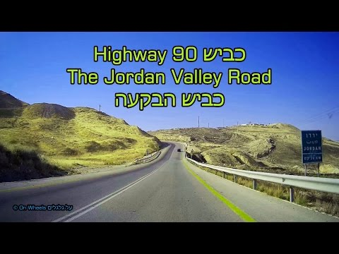 Israel tourism. Highway 90 The Jordan Valley Road to Beit She'an כביש 90 כביש הבקעה לבית שאן