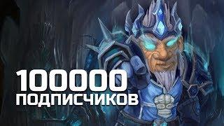 100000 ПОДПИСЧИКОВ | Разговор по душам