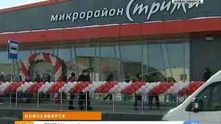 Открытие автовокзала в микрорайоне