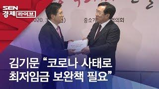"""김기문 """"코로나 사태로 최저임금 보완책 필요"""""""