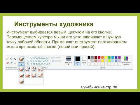 Урок1 Работа в Paint  Компьютерная графика