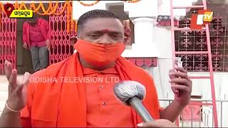 Samaleswari Temple In Sambalpur Reopens | Reaction Of Devotees