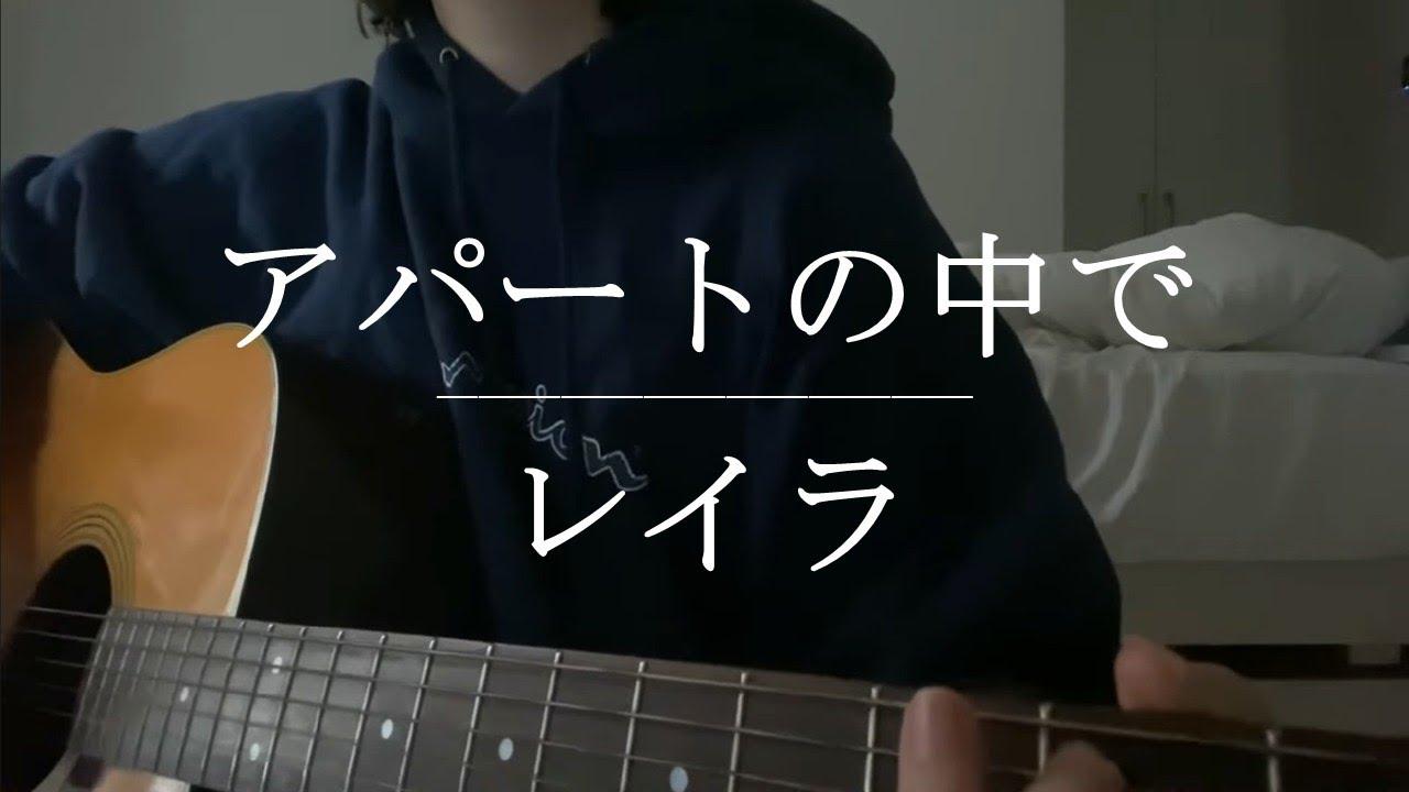 アパートの中で/レイラ【にんじんVer.】