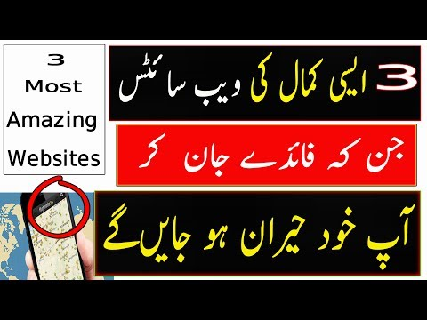 3 Most Amazing Websites on The Internet! 2017 Urdu/Hindi