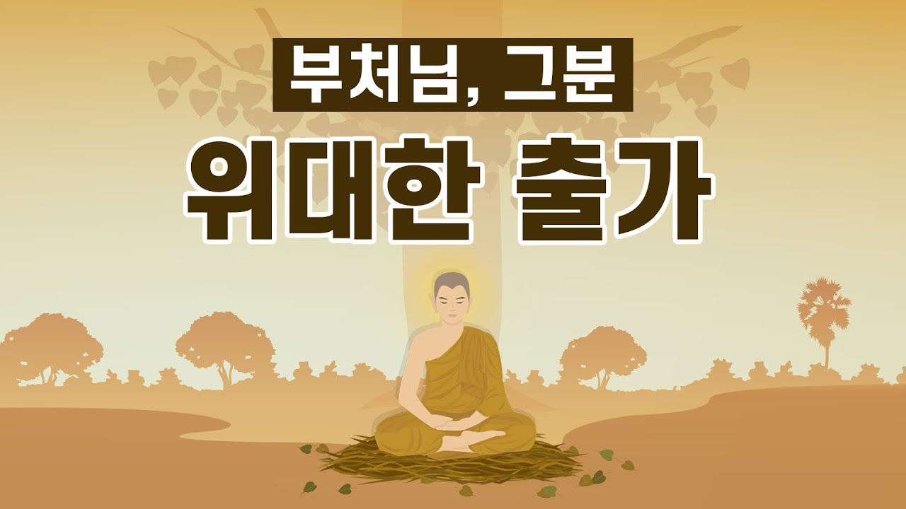 책 읽어 주는 스님 l 깨달음을 향한 위대한 여정 l 붓다, 완전한 깨달음에 이르다 l 고행 끝에 깨달은 첫 번째 지혜는 무엇일까? l 일체의 악을 정복한 승리자, 붓다