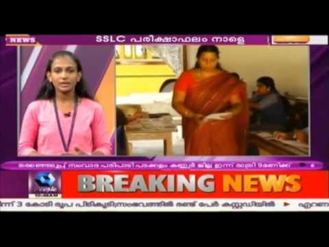 SSLC Results To Be Announced Tomorrow