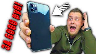 iPhone 11 PRO за 6000 рублей - проверка рекламы