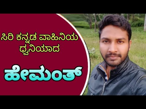 """The Voice Of Siri Kannada Channel """"Hemanth"""" 