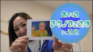温度と熱の不思議実験 第24回テクノフェスタin浜松 -静岡大学-