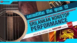 Sinhala Nonstop 2019 නියම නන්ස්ටොප් එක Hits Music collection THARU SADAYA NONSTOP  10