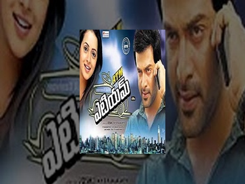 ATM Telugu Full Movie : Prithviraj, Bhavana