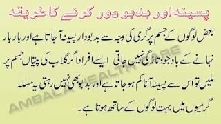 How To Get Rid Of Sweat   Pasina Aur Badboo Dur Karne Ka Tarika Paseenay Ki Badboo Kaise Door Kare