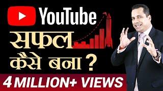 YouTube सफल कैसे बना ? | YouTube Case Study |  Dr Vivek Bindra