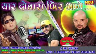 mintu narwal  and satywan ranga friendship song