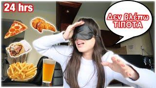 Αποφασίζω με Κλειστά Μάτια τι θα φάω για 24 ώρες | Marianna Grfld