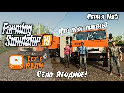 Farming Simulator 19 | FS 19 - Знакомство с БРИГАДОЙ | Прохождение карты Ягодное #5