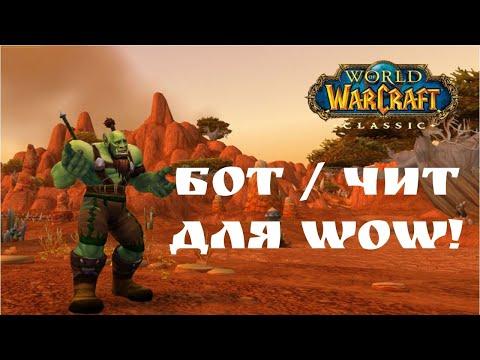 БОТ / ЧИТ ДЛЯ WOW!!! Простенький бот для рыбалки в World Of Warcraft Pirox Fish Bot