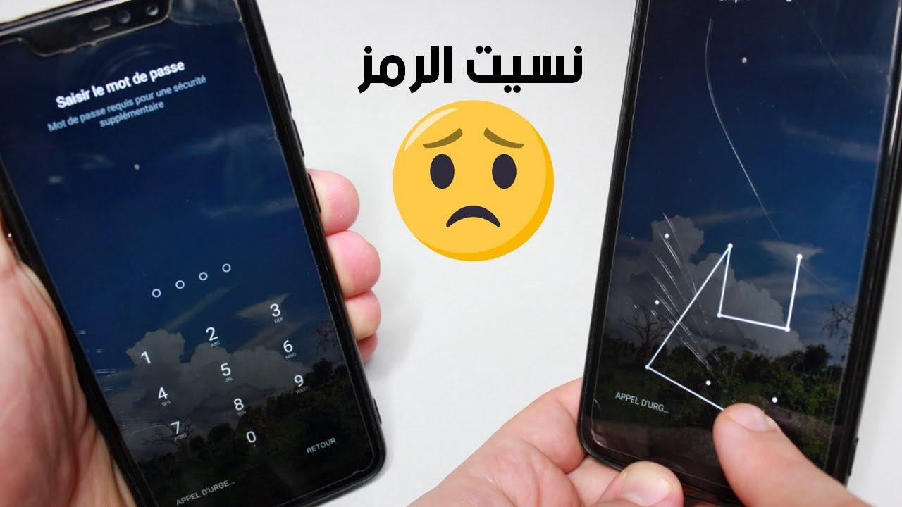تجاوز قفل الشاشة والرمز السري و البصمة على هواتف الاندرويد عند النسيان (4uKey)
