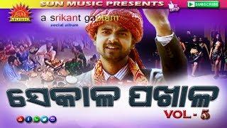 Sekala Pakhala Vol-5    Super Hit Video Song    Sun Music Album Hits    Srikant Gautam Modern Hits
