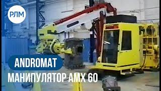 ANDROMAT манипулятор AMX 60