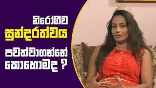 Piyum Vila | නිරෝගීව සුන්දරත්වය පවත්වාගන්නේ කොහොමද ? | 20-11-2018 Thumbnail