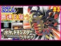 【RTA】ポケモンプラチナRTAで世界1位を目指す#3.5【DPt】