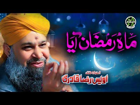 Super Hit Ramzan Kalaam - Owais Raza Qadri - Mah E Ramzan Aya - Safa Islamic