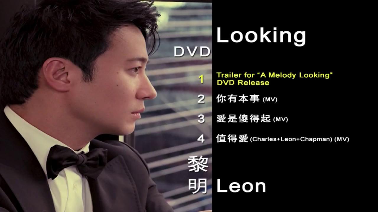 黎明『Looking』MV DVD - YouTube