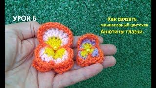 Crochet pansy Как вязать миниатюрный цветочек анютины глазки крючком/ Вязаные цветы. Для начинающих.