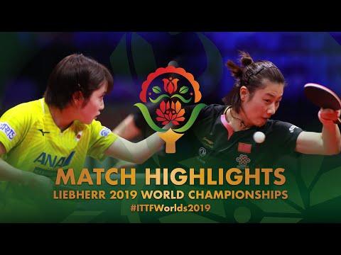 Ding Ning Vs Miu Hirano   2019 World Championships Highlights (1/4)