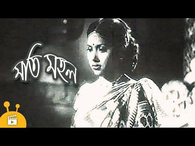 Moti Mohol   Bangla Movie   Mahmud Koli   Razzak