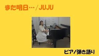札幌 南区 澄川 ピアノ・ヴォーカル・ピアノ弾き語り教室 サウンドルー...