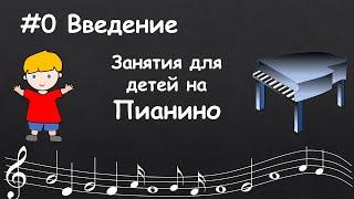 #0 Введение. Музыкальные занятия по обучению детей любого возраста игре на пианино. видео