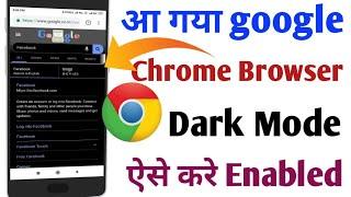 How To Enabled Google Chrome Dark Theme Mode 2019|Chrome Dark Theme Developed By Google LLC Official