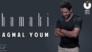 حماقي - أجمل يوم / Mohamed Hamaki - Agmal Youm