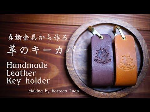 【 レザークラフト】革のキーカバーの作り方 真鍮金具から作る Making by Bottega Ruan