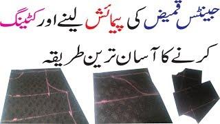 Gents Kameez ke Pymahash lany aur Cutting Karny ka Aasan tariqa....In Urdu