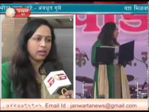 Special Interview of Vaishali Samant & Avdhut Gupte by Dr. Jitendra Joshi