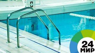 Семеро школьников попали в больницу в Петербурге после урока в бассейне - МИР 24