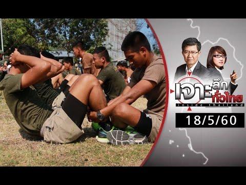 เจาะลึกทั่วไทย 18/5/60 : กลาโหมเรียก 70,000 กำลังพลสำรองกลับเข้าค่ายทหาร ?