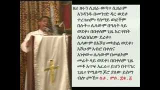 Deacon Zelalem sebket- ዘሪ ዘሩን ሊዘራ ወጣ LUQASE 08-05. part 1 of 2