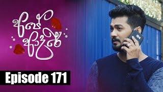 Ape Adare - අපේ ආදරේ Episode 171 | 15 - 11 - 2018 | Siyatha TV Thumbnail