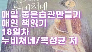 누비처네-목성균/매일책읽기18일차