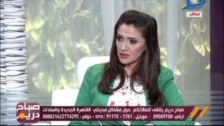 صباح دريم | رئيس جهاز مدينة السادات: تخصيص مليار و407 مليون جنيه لتطوير المدينة ومشروعاتها