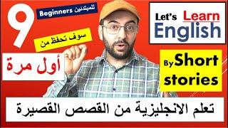 تعلم اللغة الانجليزي من اول مرة . اتحداك تنسى كل كلمة . تعلم الانجليزية Learn english NOW SAFIRS AC