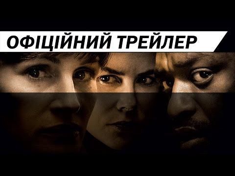 трейлер Секрет у їхніх очах (2015) українською