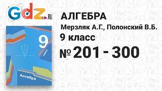 № 201-300 - Алгебра 9 класс Мерзляк