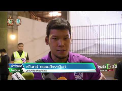 """""""ซิโก้"""" รับขาด """"สารัช"""" มีผลต่อรูปเกม   07-09-59   เช้าข่าวชัดโซเชียล   ThairathTV"""
