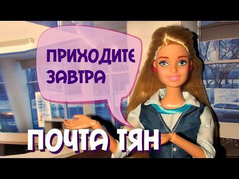 Кукла Почта России  Милана. Игрушка или сувенир? Обзор