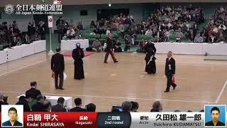 Kodai SHIRASAYA -eM Yuichiro KUDAMATSU - 66th All Japan KENDO Championship - Second round 40